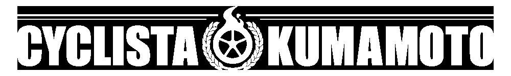 ロードバイク・スポーツバイク・シティサイクル メンテンス専門プロショップ サイクリスタ熊本